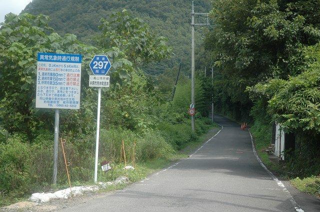岡山県道番号標識(201-300号)