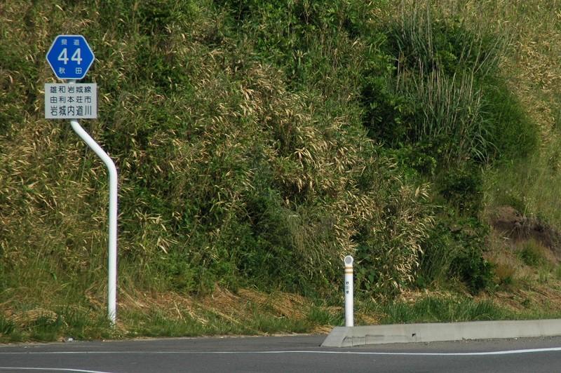 県道標識(中国地方以外)