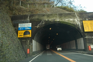 和田山トンネル